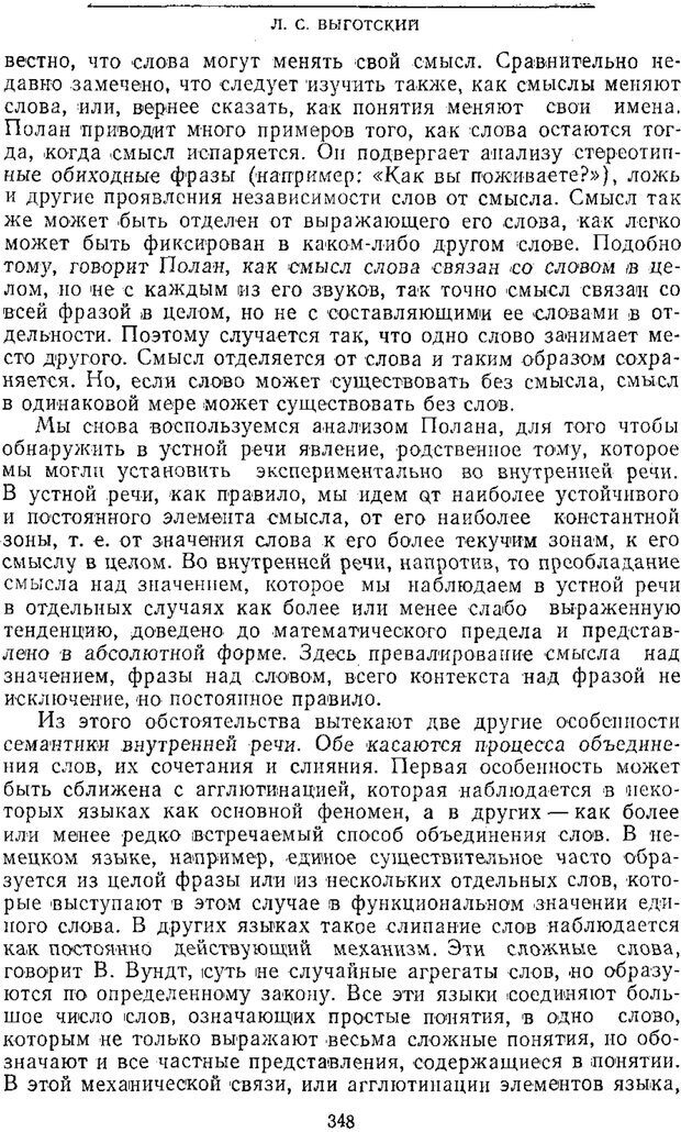 PDF. Том 2. Проблемы общей психологии. Выготский Л. С. Страница 346. Читать онлайн