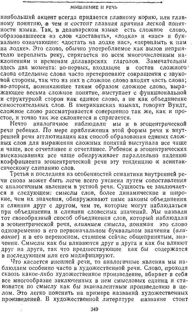 PDF. Том 2. Проблемы общей психологии. Выготский Л. С. Страница 347. Читать онлайн