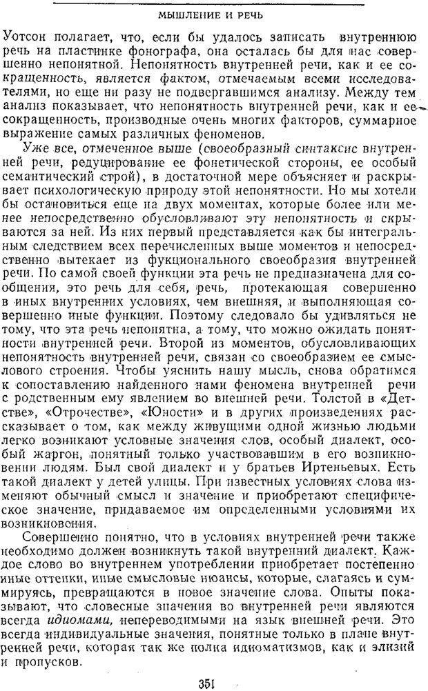 PDF. Том 2. Проблемы общей психологии. Выготский Л. С. Страница 349. Читать онлайн