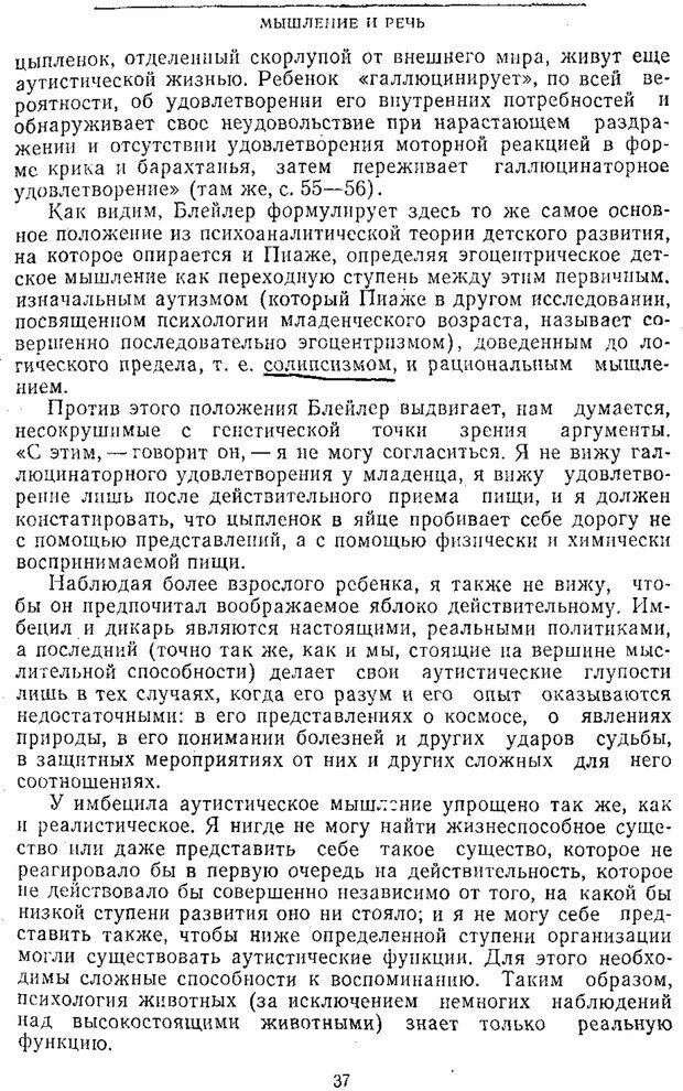 PDF. Том 2. Проблемы общей психологии. Выготский Л. С. Страница 35. Читать онлайн