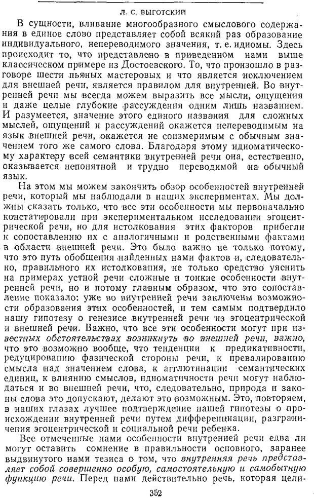 PDF. Том 2. Проблемы общей психологии. Выготский Л. С. Страница 350. Читать онлайн