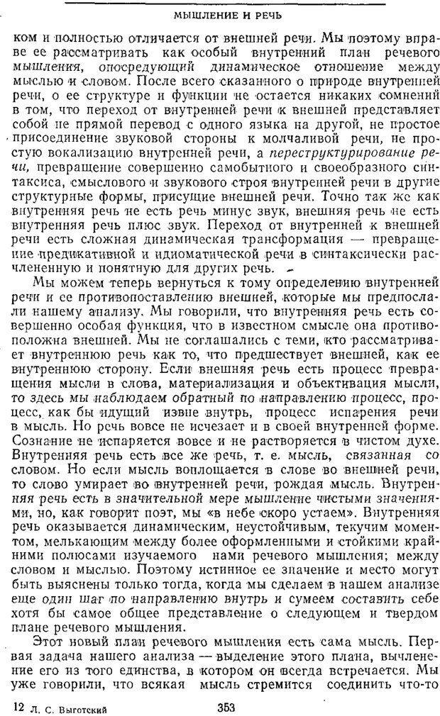 PDF. Том 2. Проблемы общей психологии. Выготский Л. С. Страница 351. Читать онлайн