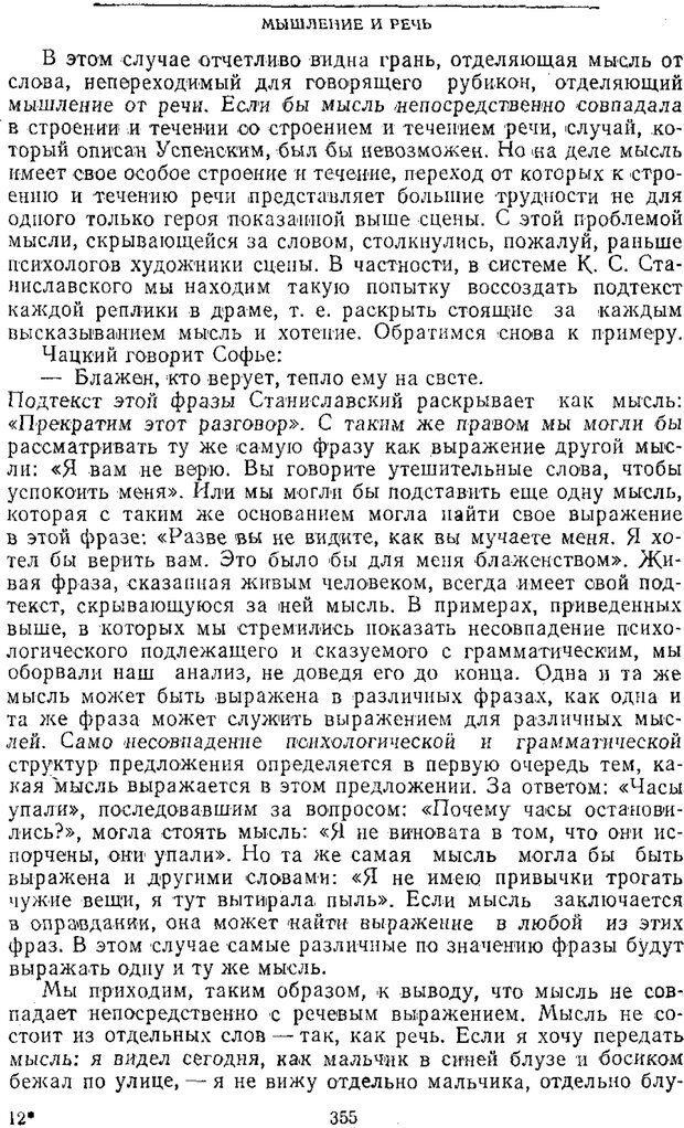 PDF. Том 2. Проблемы общей психологии. Выготский Л. С. Страница 353. Читать онлайн