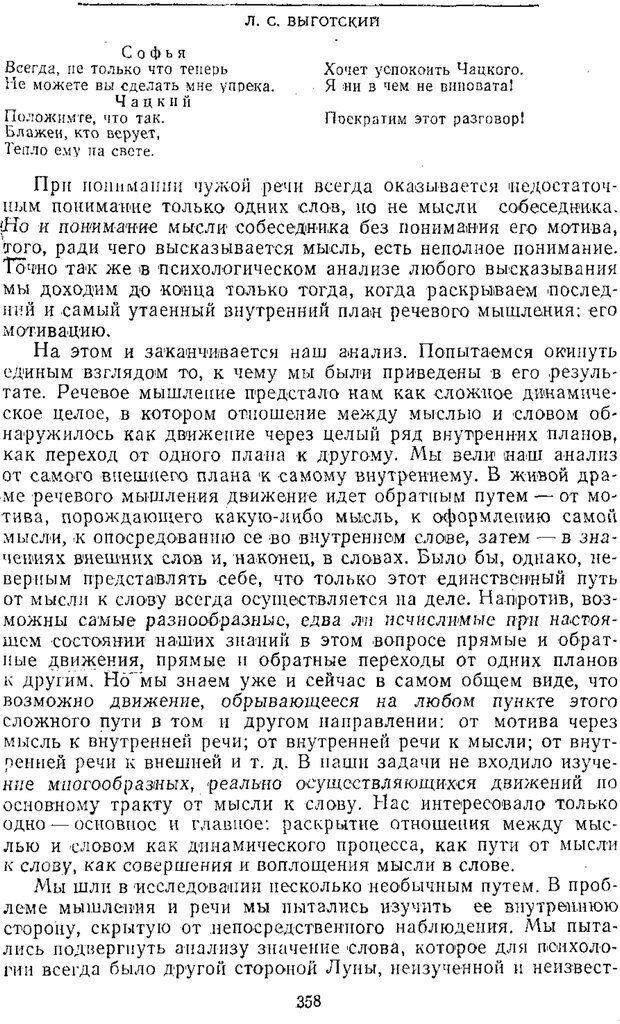 PDF. Том 2. Проблемы общей психологии. Выготский Л. С. Страница 356. Читать онлайн