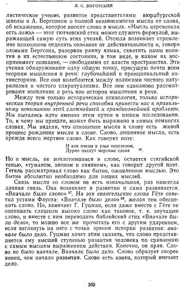 PDF. Том 2. Проблемы общей психологии. Выготский Л. С. Страница 358. Читать онлайн