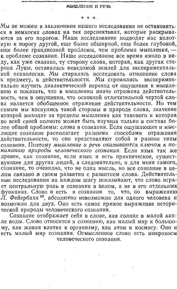 PDF. Том 2. Проблемы общей психологии. Выготский Л. С. Страница 359. Читать онлайн
