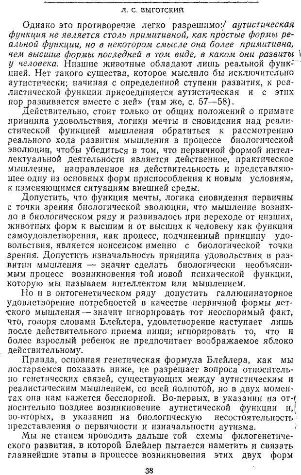 PDF. Том 2. Проблемы общей психологии. Выготский Л. С. Страница 36. Читать онлайн