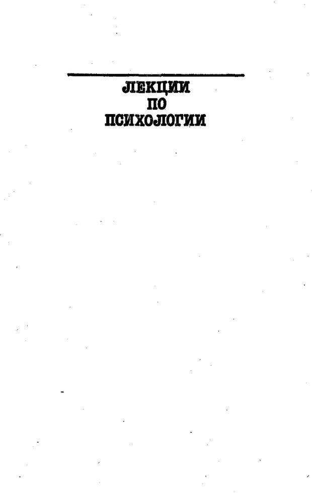 PDF. Том 2. Проблемы общей психологии. Выготский Л. С. Страница 360. Читать онлайн