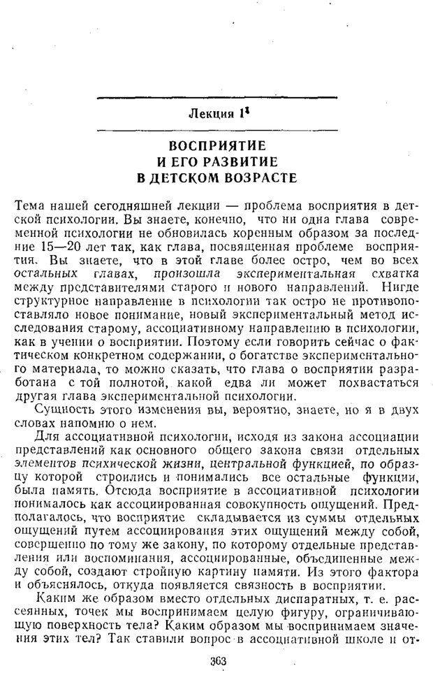 PDF. Том 2. Проблемы общей психологии. Выготский Л. С. Страница 361. Читать онлайн