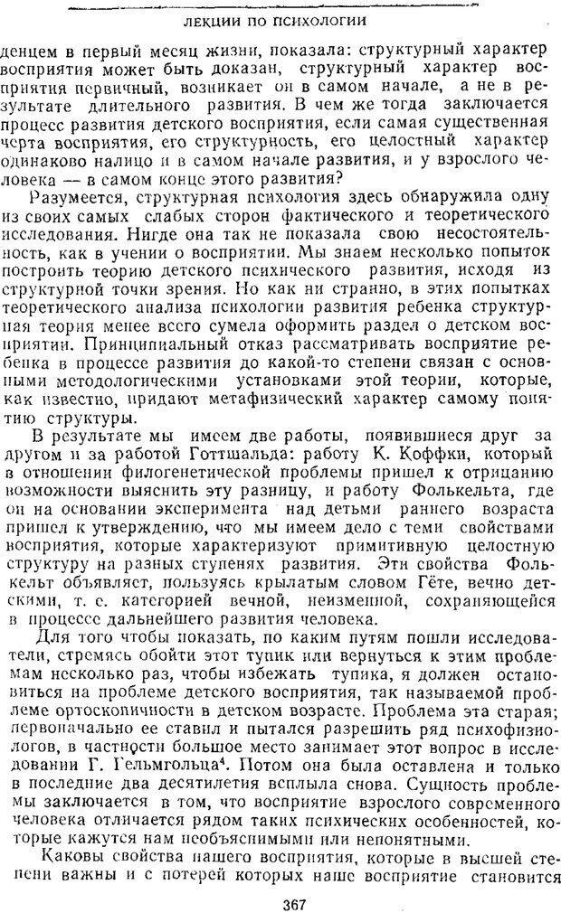 PDF. Том 2. Проблемы общей психологии. Выготский Л. С. Страница 365. Читать онлайн