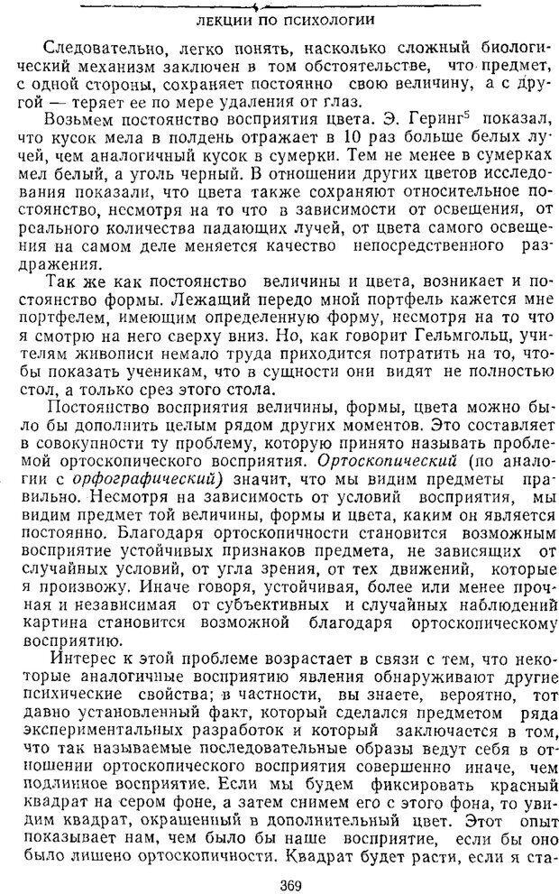 PDF. Том 2. Проблемы общей психологии. Выготский Л. С. Страница 367. Читать онлайн