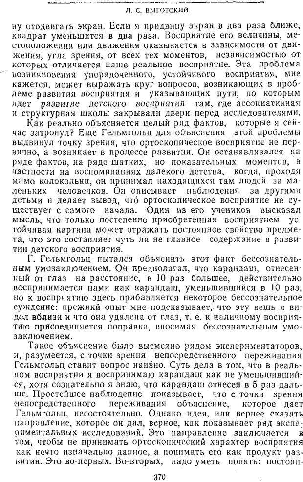 PDF. Том 2. Проблемы общей психологии. Выготский Л. С. Страница 368. Читать онлайн