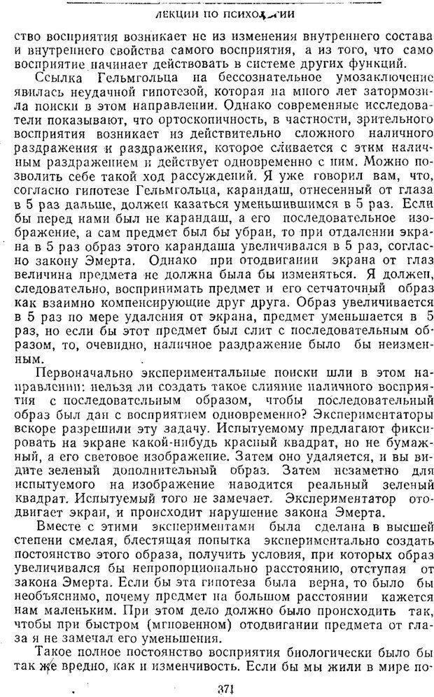 PDF. Том 2. Проблемы общей психологии. Выготский Л. С. Страница 369. Читать онлайн