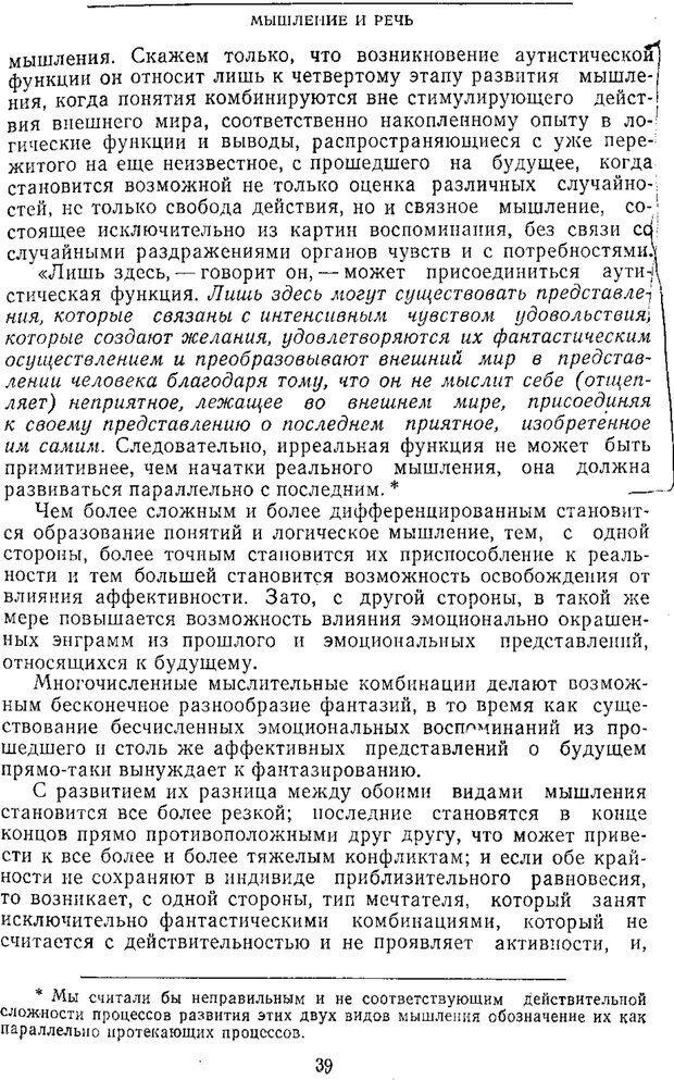 PDF. Том 2. Проблемы общей психологии. Выготский Л. С. Страница 37. Читать онлайн