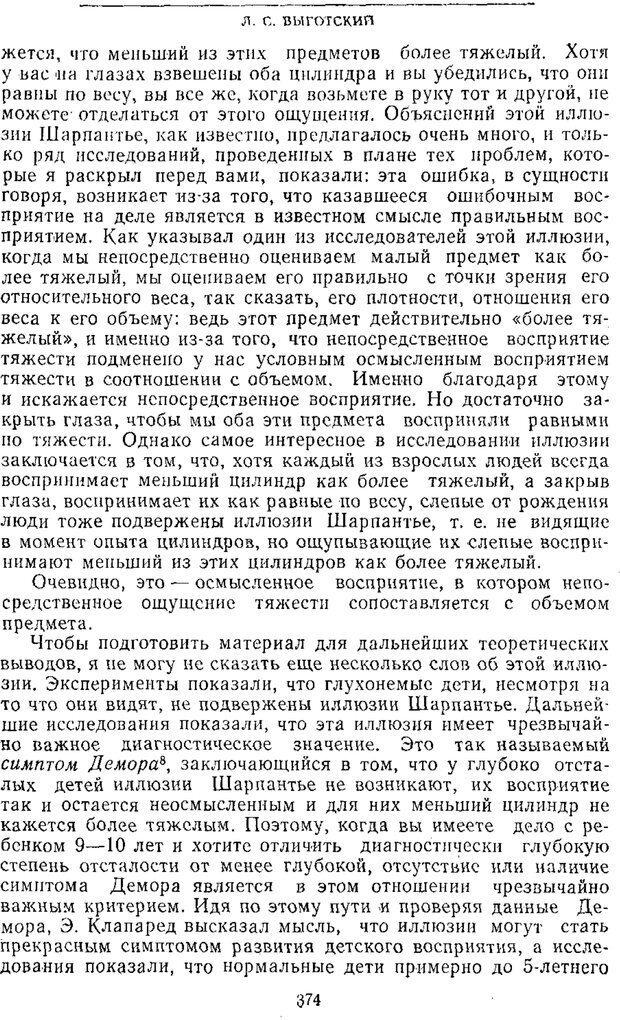 PDF. Том 2. Проблемы общей психологии. Выготский Л. С. Страница 372. Читать онлайн