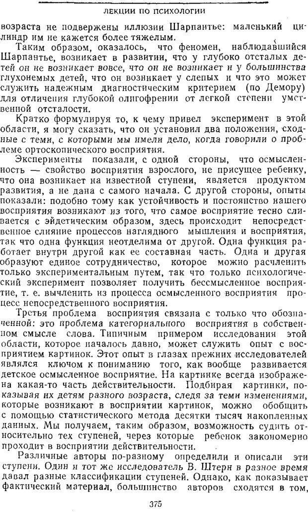 PDF. Том 2. Проблемы общей психологии. Выготский Л. С. Страница 373. Читать онлайн