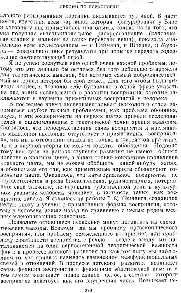 PDF. Том 2. Проблемы общей психологии. Выготский Л. С. Страница 377. Читать онлайн