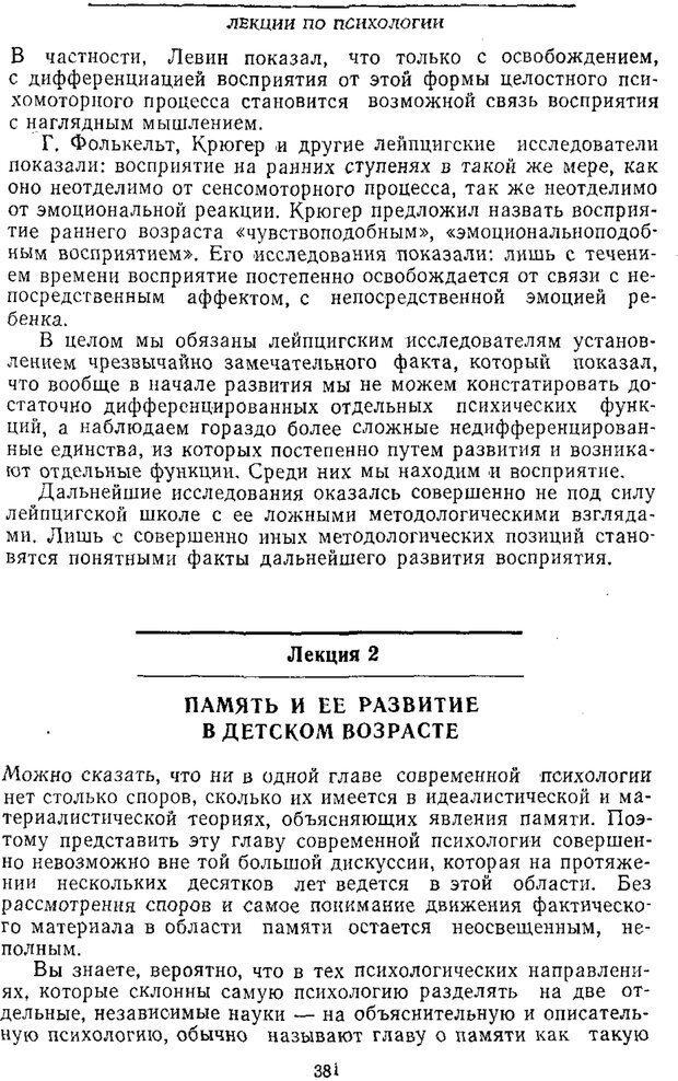 PDF. Том 2. Проблемы общей психологии. Выготский Л. С. Страница 379. Читать онлайн