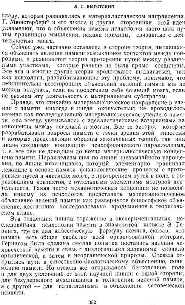 PDF. Том 2. Проблемы общей психологии. Выготский Л. С. Страница 380. Читать онлайн