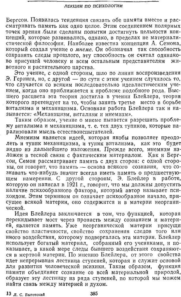 PDF. Том 2. Проблемы общей психологии. Выготский Л. С. Страница 383. Читать онлайн