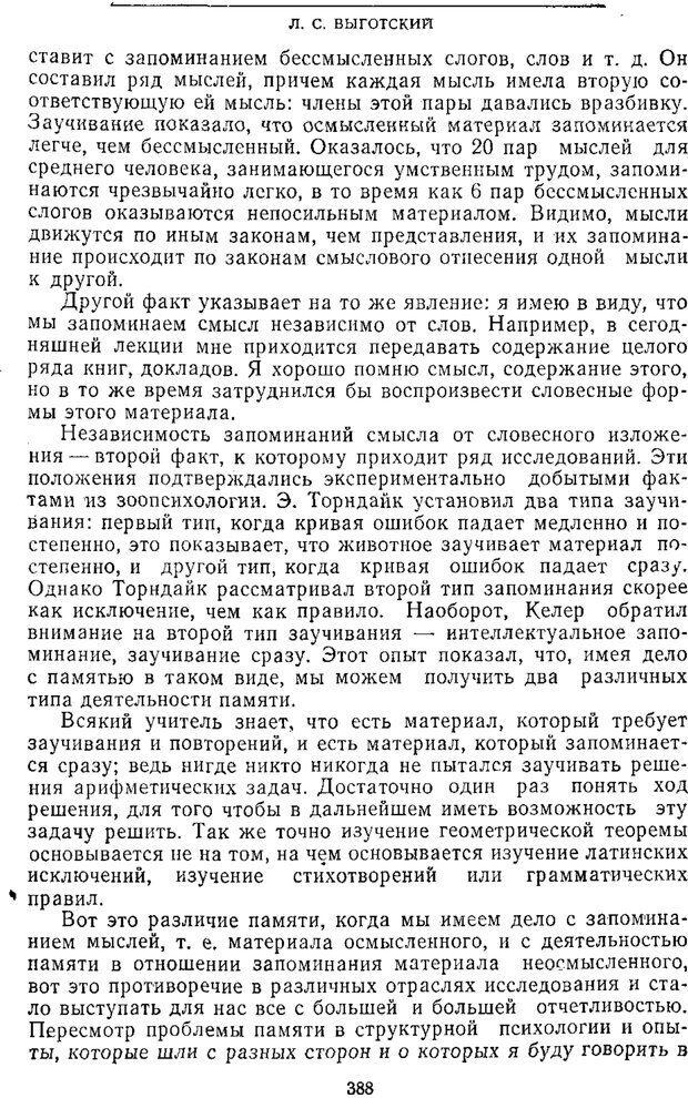 PDF. Том 2. Проблемы общей психологии. Выготский Л. С. Страница 386. Читать онлайн