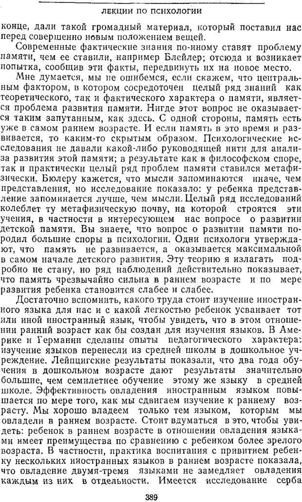 PDF. Том 2. Проблемы общей психологии. Выготский Л. С. Страница 387. Читать онлайн