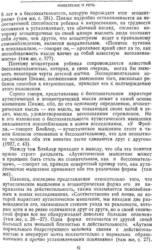 PDF. Том 2. Проблемы общей психологии. Выготский Л. С. Страница 39. Читать онлайн