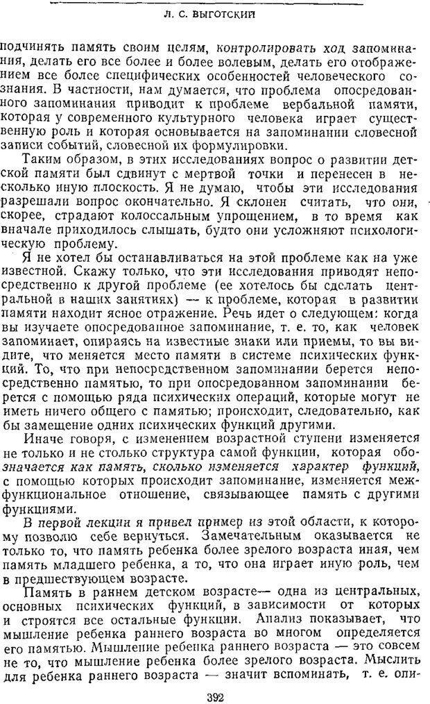 PDF. Том 2. Проблемы общей психологии. Выготский Л. С. Страница 390. Читать онлайн