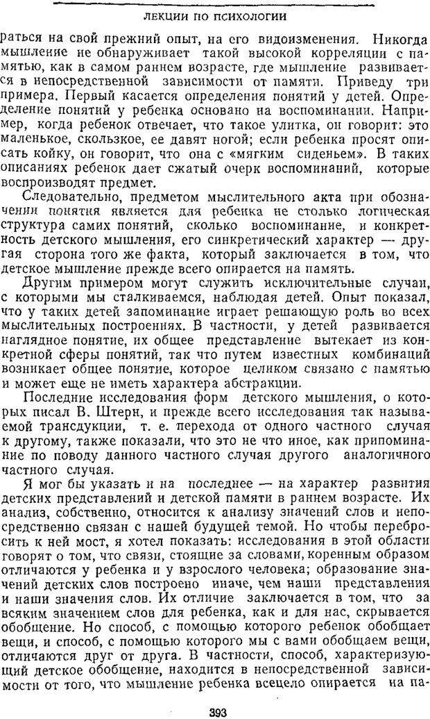 PDF. Том 2. Проблемы общей психологии. Выготский Л. С. Страница 391. Читать онлайн