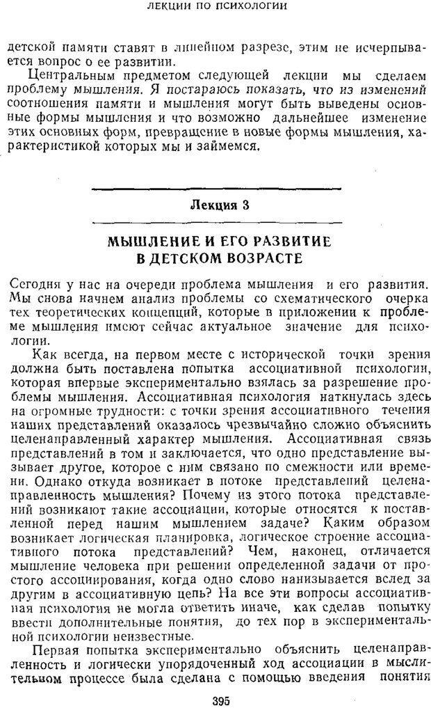PDF. Том 2. Проблемы общей психологии. Выготский Л. С. Страница 393. Читать онлайн