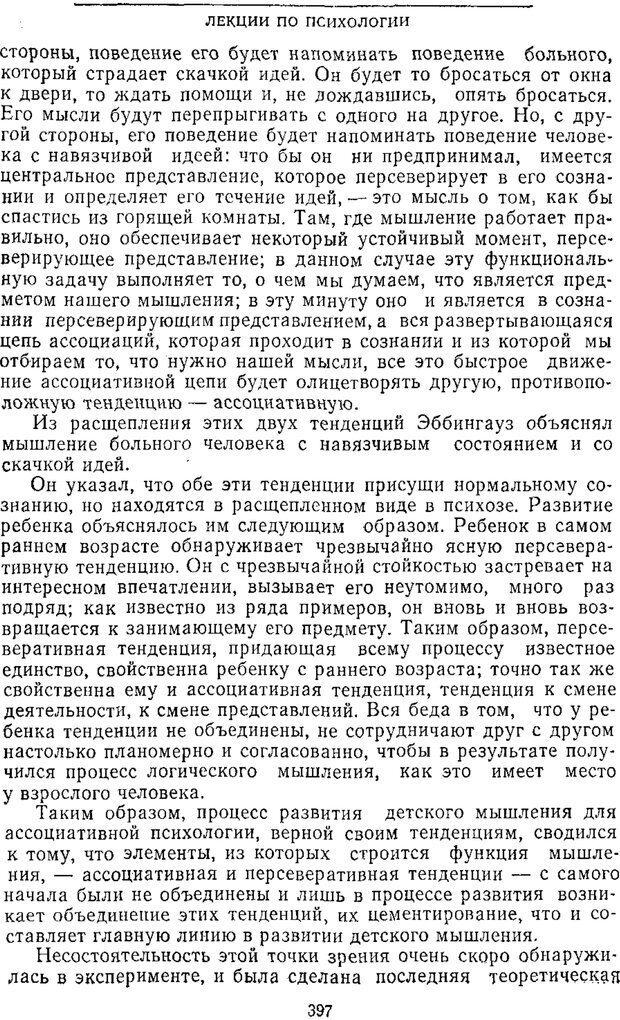 PDF. Том 2. Проблемы общей психологии. Выготский Л. С. Страница 395. Читать онлайн