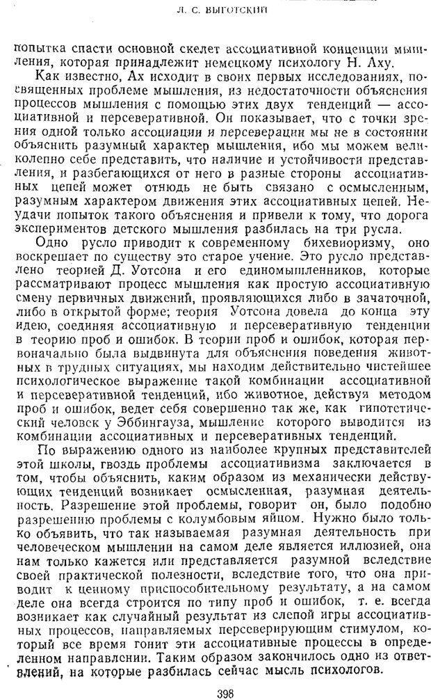 PDF. Том 2. Проблемы общей психологии. Выготский Л. С. Страница 396. Читать онлайн
