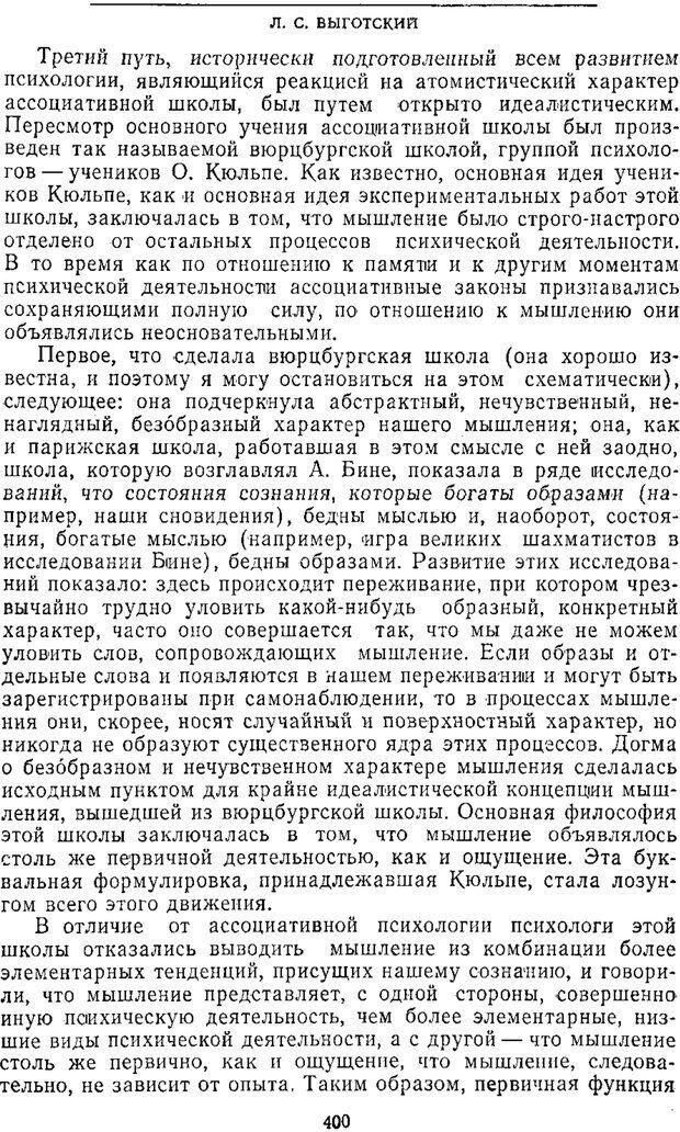 PDF. Том 2. Проблемы общей психологии. Выготский Л. С. Страница 398. Читать онлайн