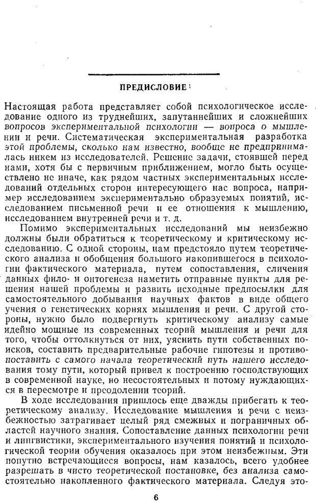 PDF. Том 2. Проблемы общей психологии. Выготский Л. С. Страница 4. Читать онлайн