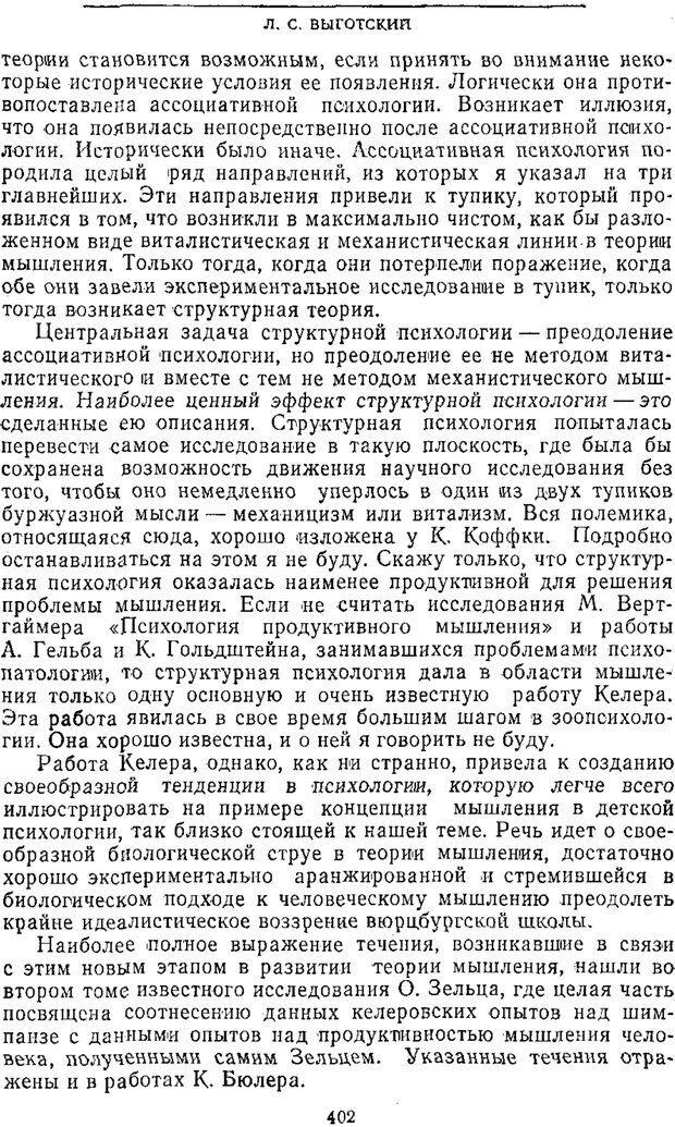 PDF. Том 2. Проблемы общей психологии. Выготский Л. С. Страница 400. Читать онлайн