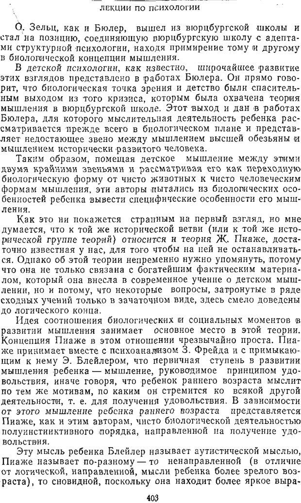 PDF. Том 2. Проблемы общей психологии. Выготский Л. С. Страница 401. Читать онлайн