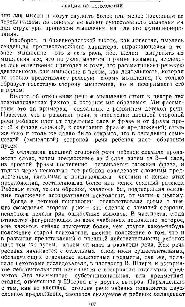 PDF. Том 2. Проблемы общей психологии. Выготский Л. С. Страница 405. Читать онлайн