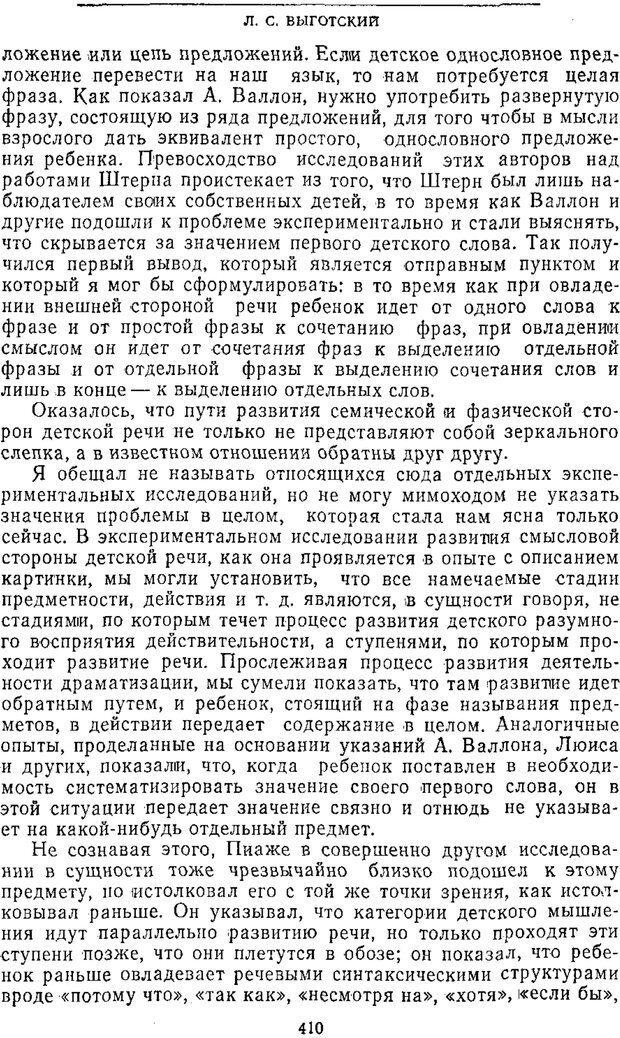 PDF. Том 2. Проблемы общей психологии. Выготский Л. С. Страница 408. Читать онлайн