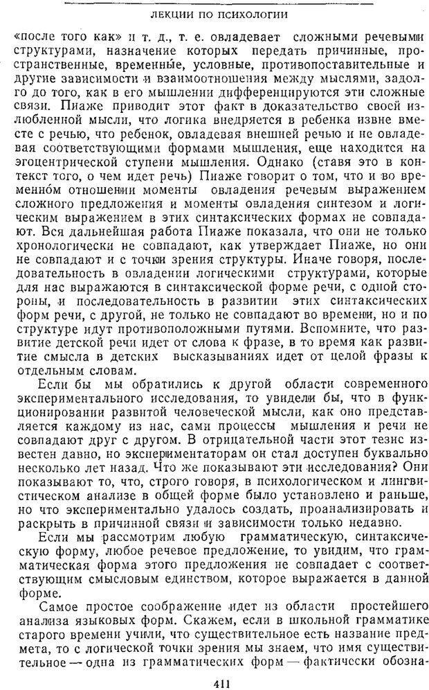 PDF. Том 2. Проблемы общей психологии. Выготский Л. С. Страница 409. Читать онлайн