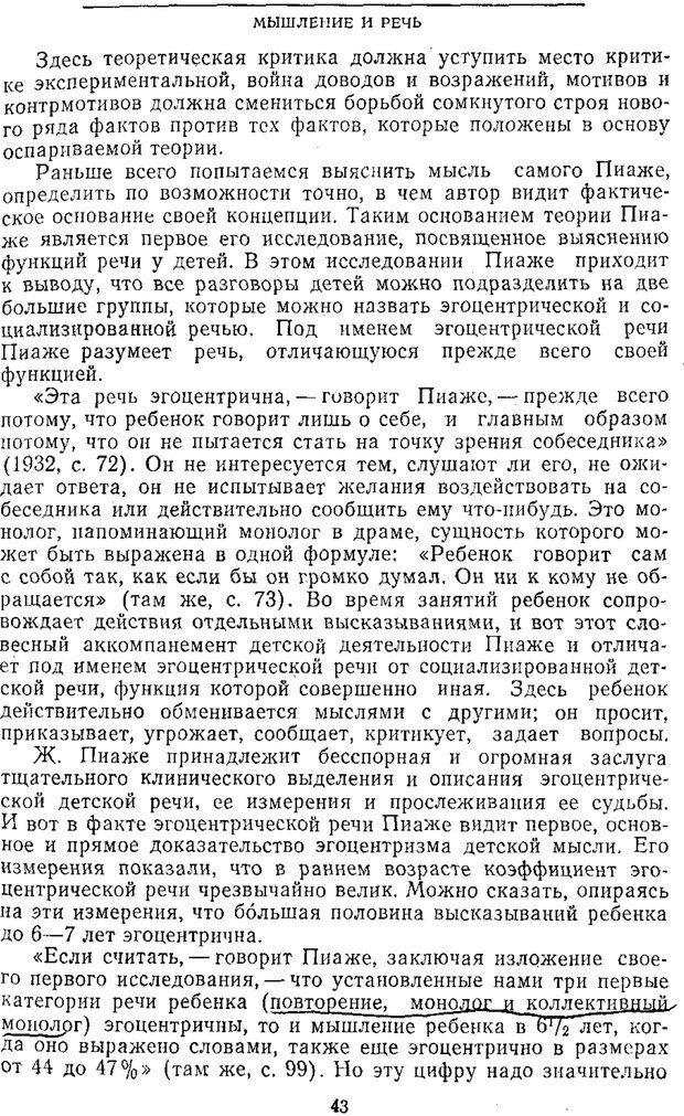 PDF. Том 2. Проблемы общей психологии. Выготский Л. С. Страница 41. Читать онлайн