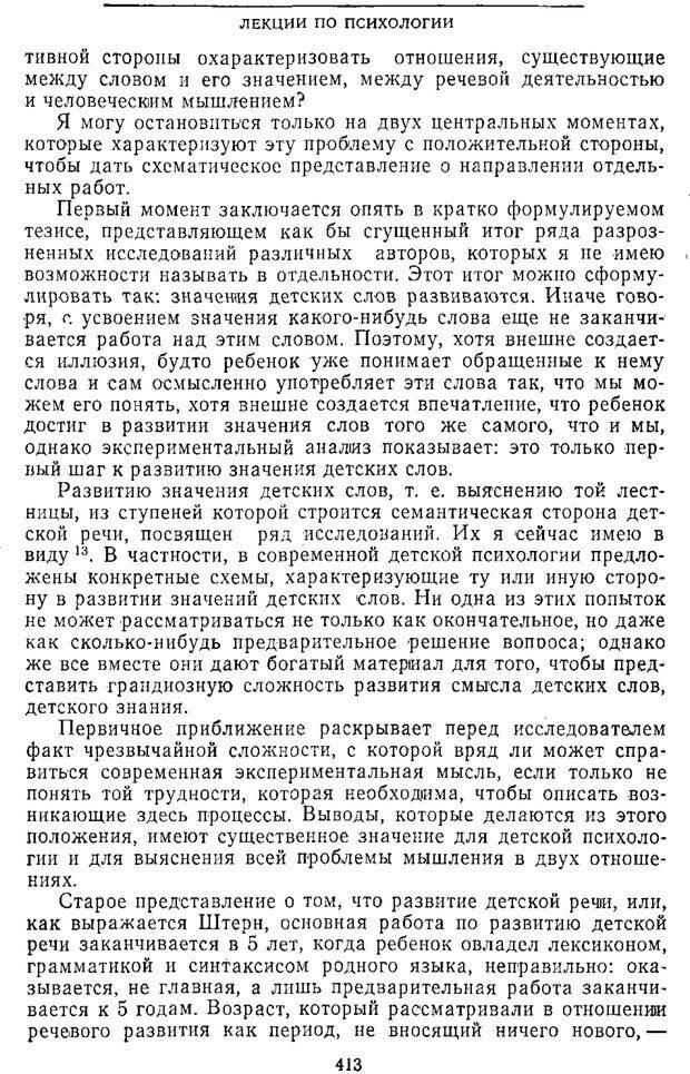 PDF. Том 2. Проблемы общей психологии. Выготский Л. С. Страница 411. Читать онлайн
