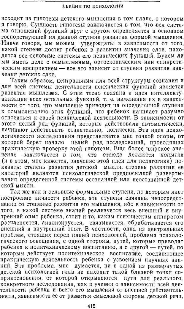 PDF. Том 2. Проблемы общей психологии. Выготский Л. С. Страница 413. Читать онлайн
