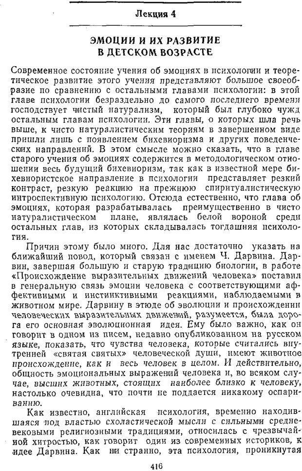 PDF. Том 2. Проблемы общей психологии. Выготский Л. С. Страница 414. Читать онлайн