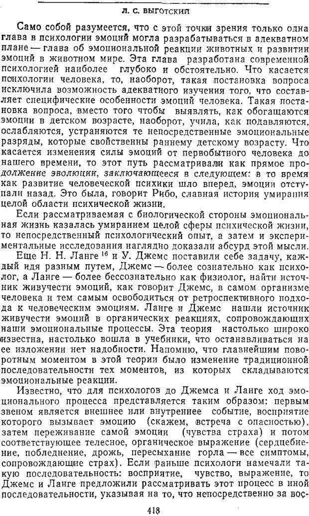 PDF. Том 2. Проблемы общей психологии. Выготский Л. С. Страница 416. Читать онлайн