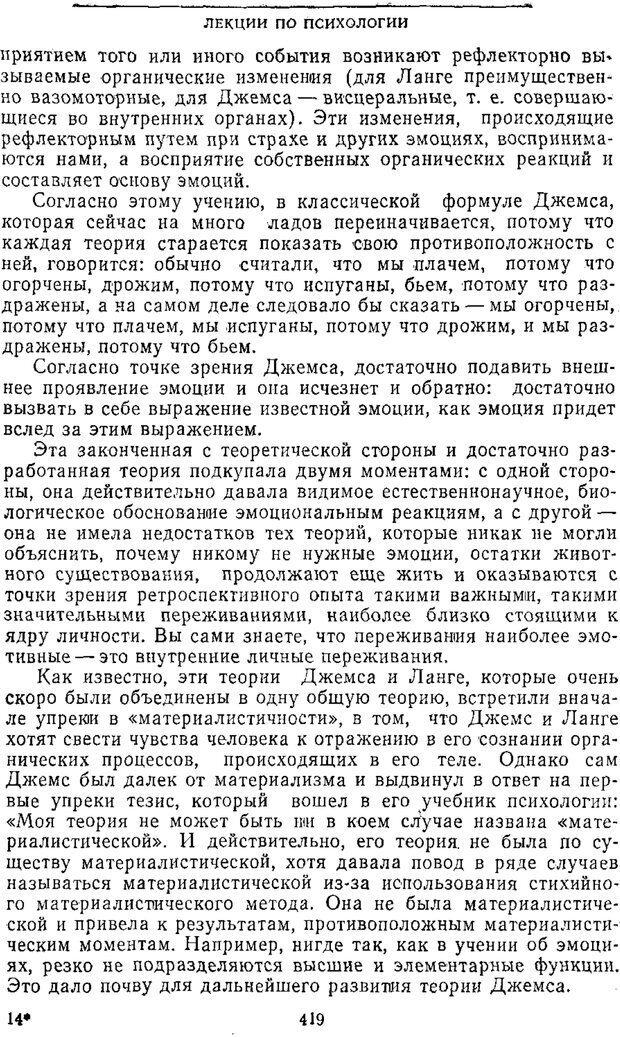 PDF. Том 2. Проблемы общей психологии. Выготский Л. С. Страница 417. Читать онлайн