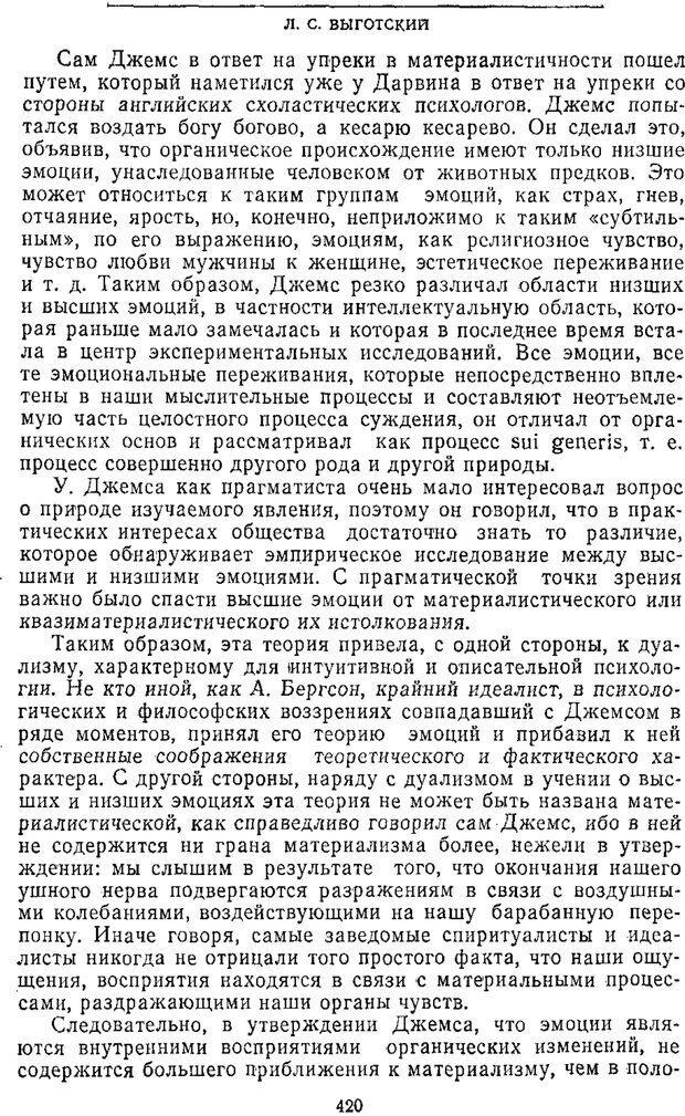 PDF. Том 2. Проблемы общей психологии. Выготский Л. С. Страница 418. Читать онлайн