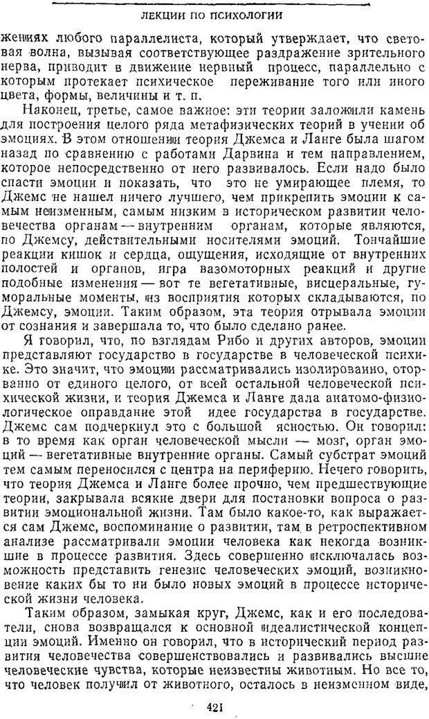 PDF. Том 2. Проблемы общей психологии. Выготский Л. С. Страница 419. Читать онлайн