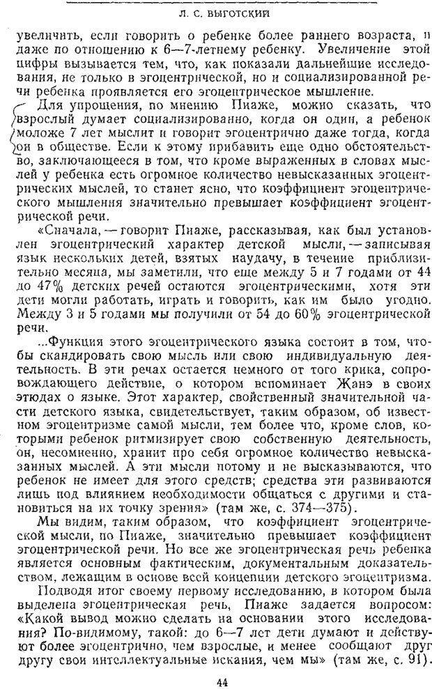 PDF. Том 2. Проблемы общей психологии. Выготский Л. С. Страница 42. Читать онлайн