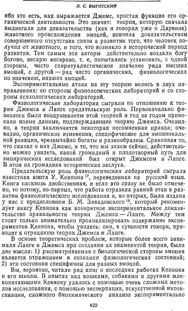 PDF. Том 2. Проблемы общей психологии. Выготский Л. С. Страница 420. Читать онлайн