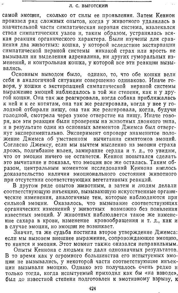 PDF. Том 2. Проблемы общей психологии. Выготский Л. С. Страница 422. Читать онлайн